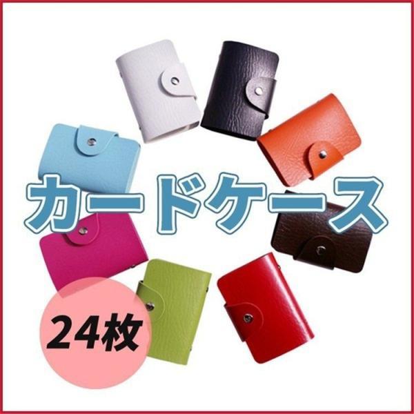 カードケース 24ポケット メンズ レディース 名刺ケース 女性 名刺入れ カード入れ ポイントカード クレジットカード 得トク2WEEKS セール