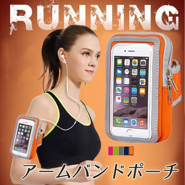 アームバンド 運動 ランニング ジョギング ウォーキング スマホ iPhoneX スポーツポーチ ポッチ スマホ ジム タッチ 得トク2WEEKS セール zakkacity
