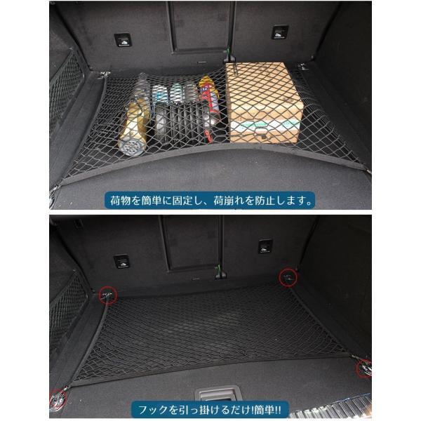 車用トランクネット ラゲッジネット 荷物固定 カー用品 メッシュネット 車載用 網 収納 荷物固定 荷崩れ 防止 得トク2WEEKS セール|zakkacity|02