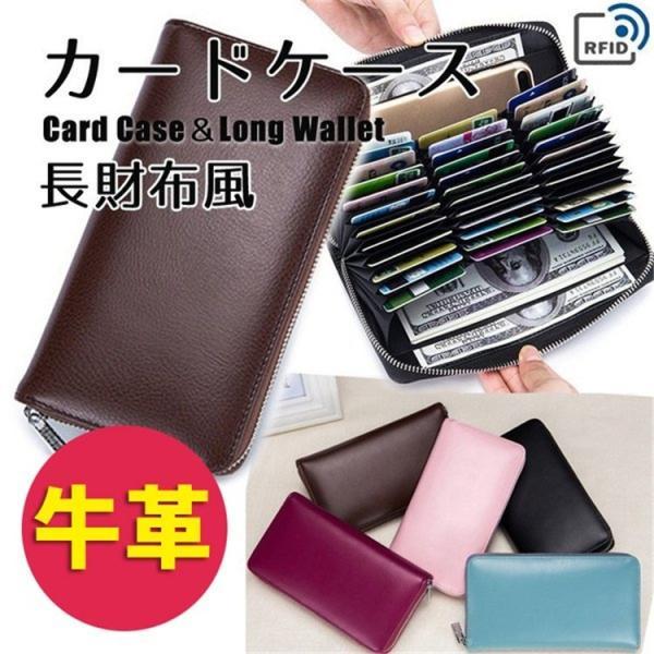 カードケース 本革 じゃばら アコーディオン式 長財布 おしゃれ かわいい 革 札入れ カード入れ スキミング対応 RFID 大容量 得トク2WEEKS セール zakkacity