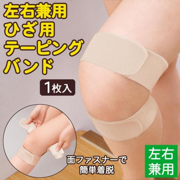 メール便送料無料 膝用 ひざ用 テーピングテープ 左右兼用ひざ用テーピングバンド