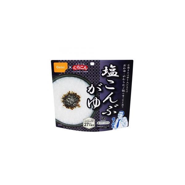 送料無料 尾西食品×くらこん アルファ米 塩こんぶがゆ 50食 1501KE
