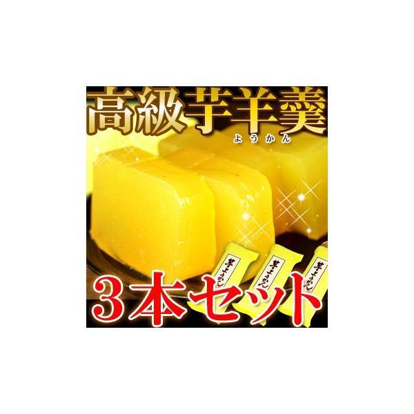 高級芋ようかん 3本セット 1kg 芋羊羹 訳ありスイーツ 送料無料