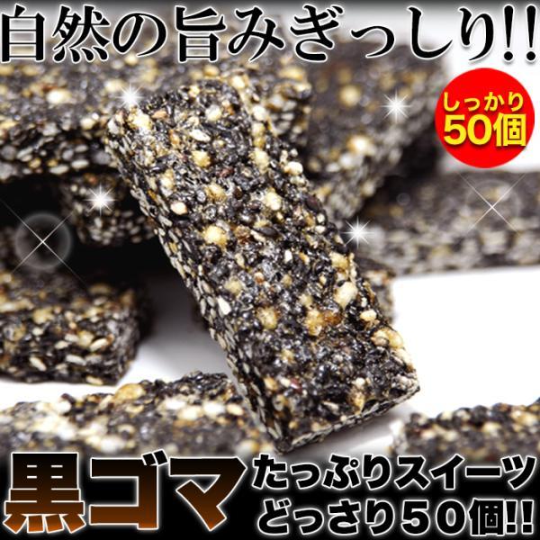 ノンシュガー黒ごまバー 和菓子 スイーツ オリゴ糖入り 黒ゴマ たっぷりスイーツどっさり50個