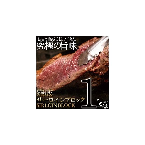 ホテル御用達 ステーキ用牛肉 熟成サーロインブロック 約1kg 送料無料