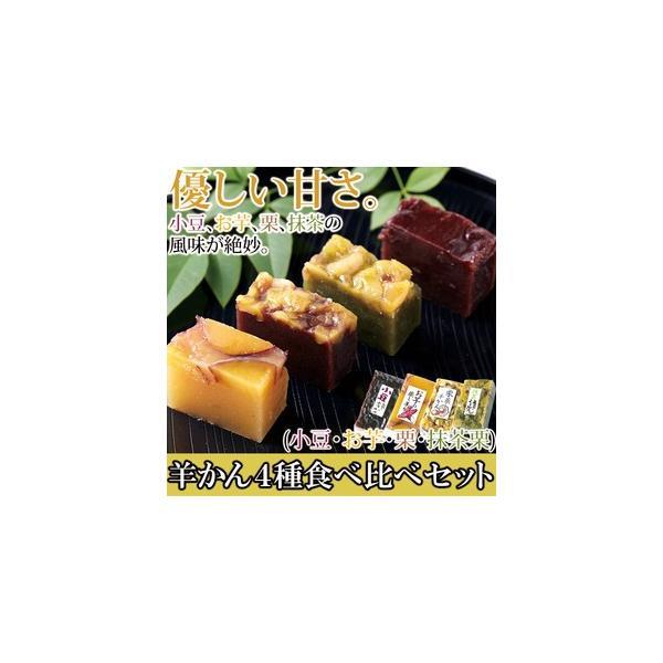 和菓子 羊羹 訳ありスイーツ 羊かん4種食べ比べセット (小豆・お芋・栗・抹茶栗) 4種類×2本セット