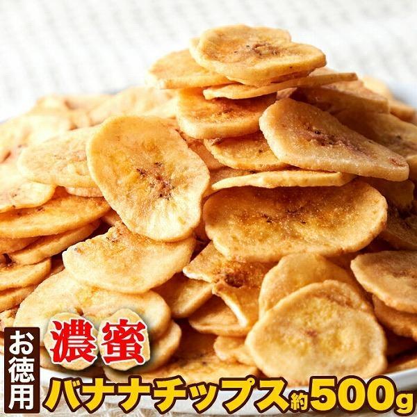 訳ありスイーツ 大容量 濃蜜バナナチップス 500g