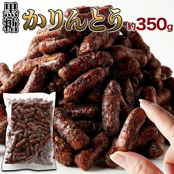 ハチミツ入り かりんとう 訳ありスイーツ お徳用 沖縄黒糖かりんとう 350g