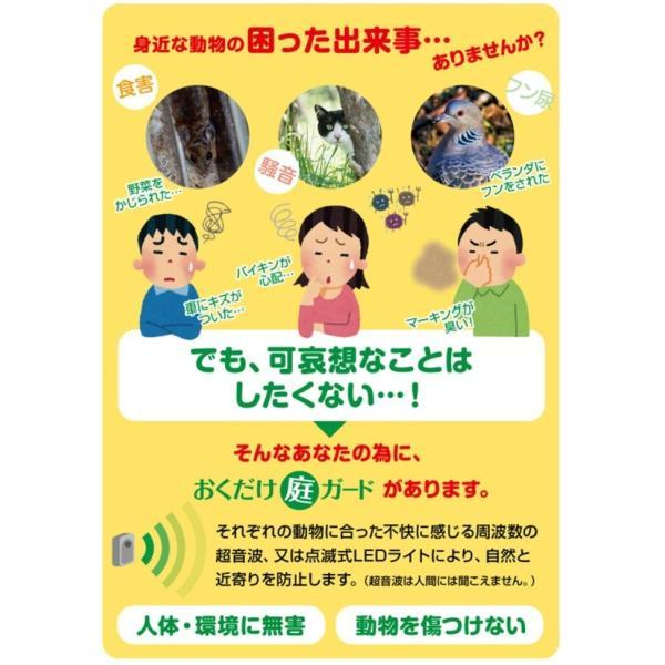 おくだけ庭ガード 超音波 猫よけ 鳥よけ鳩よけ ネズミ 駆除 鳥害対策 鳩 防鳥 ねこよけ 猫退治 撃退 充電可能!電池交換不要のソーラー式|zakkaichiban|02