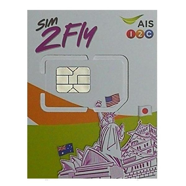 【SIMケース付き】AISアジア21カ国 周遊プリペイドSIM 4GB 8日間 4G・3Gデータ通信使い放題 ※日本でも利用可|zakkaichiban