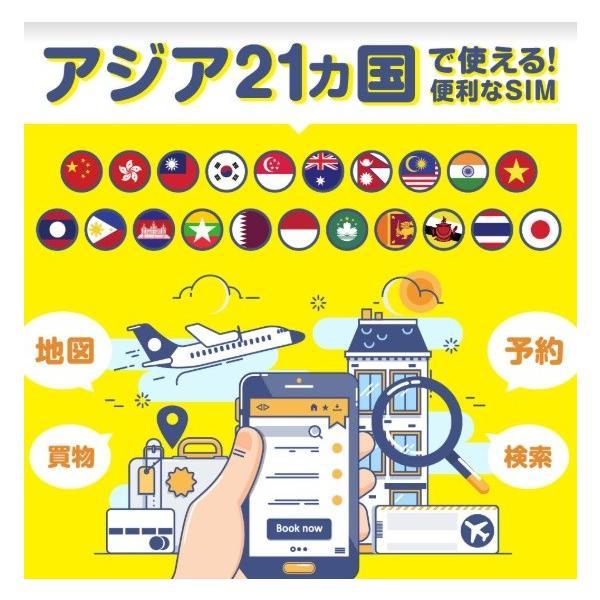 【SIMケース付き】AISアジア21カ国 周遊プリペイドSIM 4GB 8日間 4G・3Gデータ通信使い放題 ※日本でも利用可|zakkaichiban|02