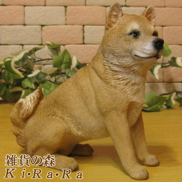 犬の置物 柴犬 お座りタイプ 柴 成犬  リアルなイヌのオブジェ いぬのフィギア 動物オブジェ ガーデンオーナメント 装飾 フィギュア モチーフ|zakkakirara