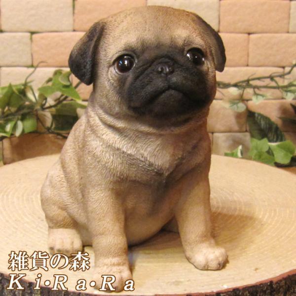 犬の置物 パグ リアルな犬の置物 お座りタイプ 子いぬのフィギア イヌのオブジェ ガーデニング 玄関先 陶器 zakkakirara