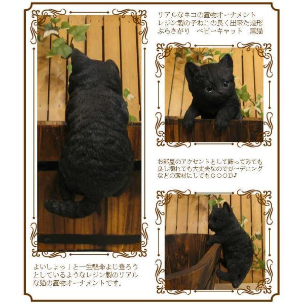 猫の置物 リアルな猫の置物 ぶらさがりベビーキャット 黒ねこ 子ねこのフィギア ネコのオブジェ ガーデニング 玄関先 陶器 クロネコ|zakkakirara|02