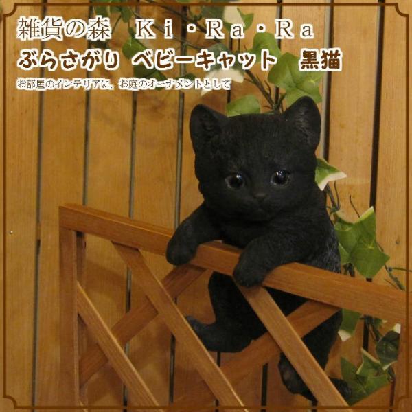 猫の置物 リアルな猫の置物 ぶらさがりベビーキャット 黒ねこ 子ねこのフィギア ネコのオブジェ ガーデニング 玄関先 陶器 クロネコ|zakkakirara|11