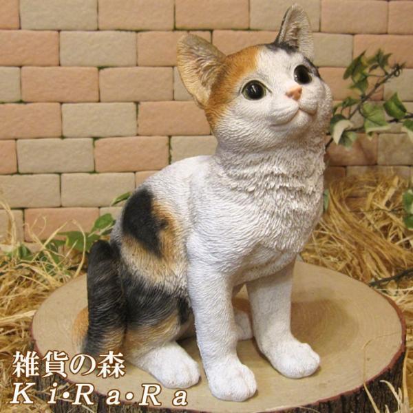 猫の置物 リアル 三毛猫の置物 癒し ミケネコ ネコのフィギア ねこのオブジェ キャット ガーデニング 玄関先 陶器 zakkakirara