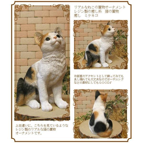 猫の置物 リアル 三毛猫の置物 癒し ミケネコ ネコのフィギア ねこのオブジェ キャット ガーデニング 玄関先 陶器 zakkakirara 02