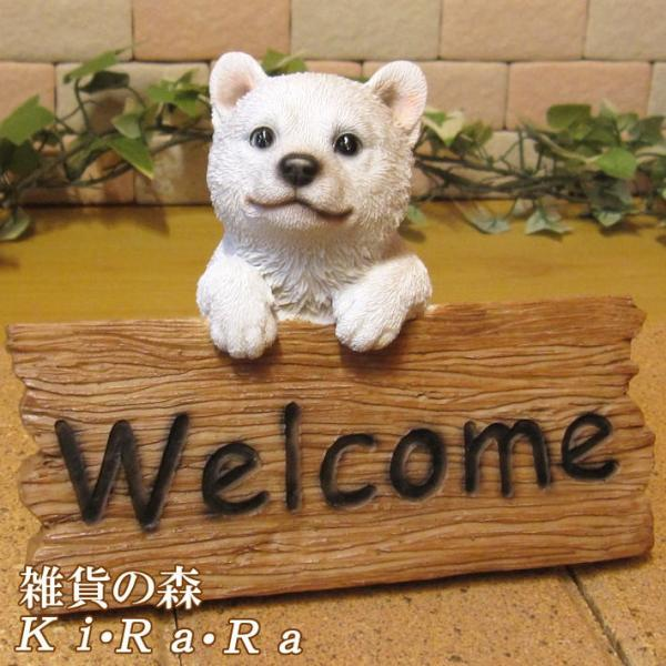 犬の置物 柴犬 秋田犬 北海道犬 ウエルカムボード 日本犬 リアルな犬の置物 子いぬのフィギア イヌのオブジェ ガーデニング 玄関先 陶器 zakkakirara