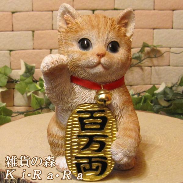 猫の置物 招き猫 金招き チャトラ ねこ 縁起物 マネキネコ 可愛い ネコのフィギア 子ねこのオブジェ 玄関先 陶器