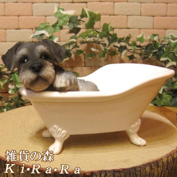 犬の置物 シュナウザー 置物 バスタブ ドッグ 入浴中 リアルな犬のフィギア 子いぬのオブジェ イヌ ガーデニング 玄関先 陶器|zakkakirara