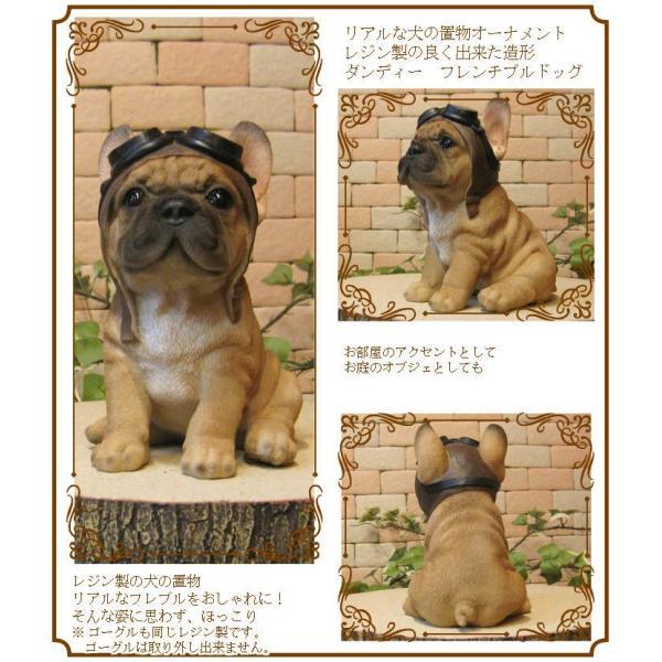 犬の置物 フレンチブルドッグ 置物 ダンディードッグ フレブル リアルな犬のフィギア 子いぬのオブジェ イヌ ガーデニング 玄関先|zakkakirara|02