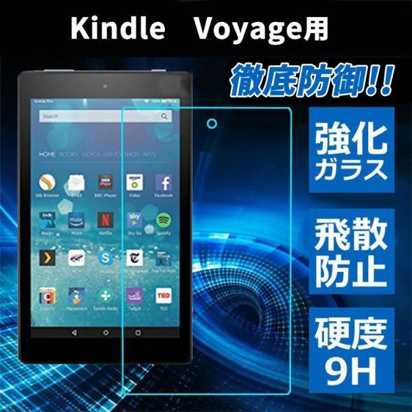Kindle Voyage 6インチ対応 強化ガラスフィルム スクリーンプロテクター 液晶保護 強化ガラスフィルム 9H硬度 クリア HD高透過率 得トク セール