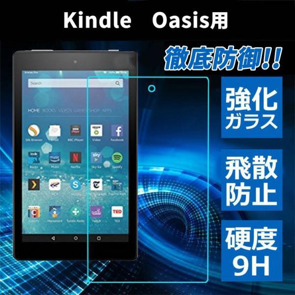 Kindle Oasis 2016 第8世代 6インチ 強化ガラスフィルム 液晶保護 強化ガラスフィルム 9H硬度 クリア HD高透過率 Kindle Oasis 得トク セール