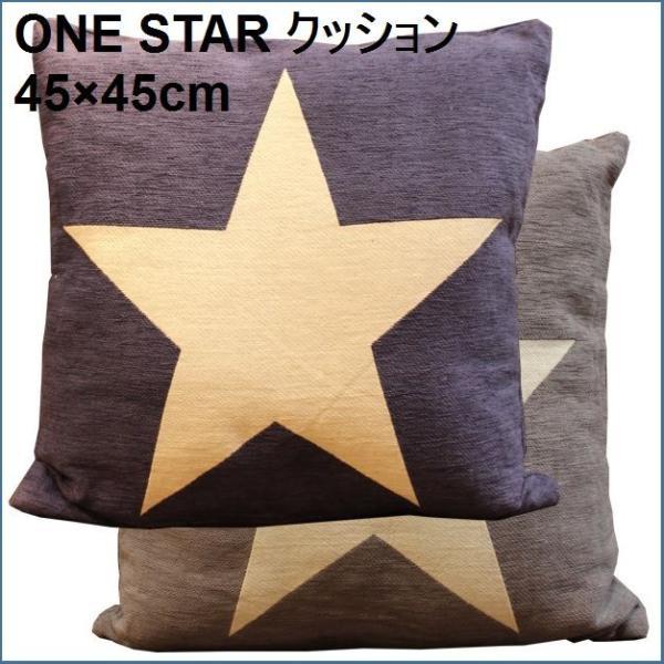 クッション カバーリング 45cm角 スター 星柄 ONE STAR クッション|zakkamag