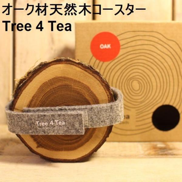 コースター セット 4枚 天然木 オーク材 オークウッド 輪切り Tree 4 Tea|zakkamag