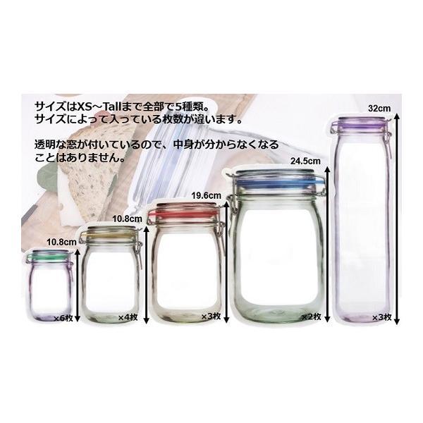 ジッパーバッグ キッカーランド 人気 おしゃれ 液漏れ防止 ジッパー メイソンジャー 種類 食洗機対応 Zipper Bags XS S M L Tall|zakkamag|05