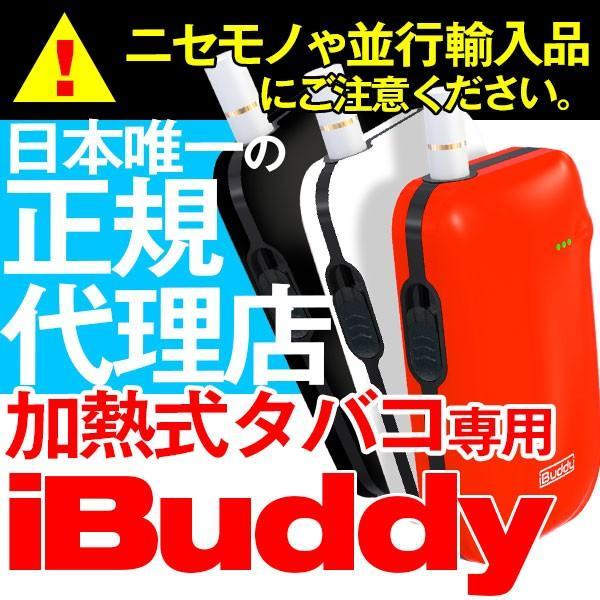 iBuddy アイバディ / iQOS アイコス互換機 あんしん3ヶ月保証付き|zakkanet