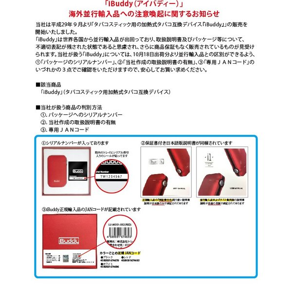 iBuddy アイバディ / iQOS アイコス互換機 あんしん3ヶ月保証付き|zakkanet|03