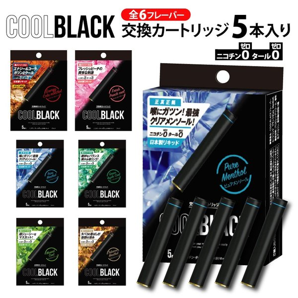 4個メール便COOLBLACKクールブラック交換カートリッジ5個入り|電子タバコ互換リキッド国産人気電子たばこvapeベイプ