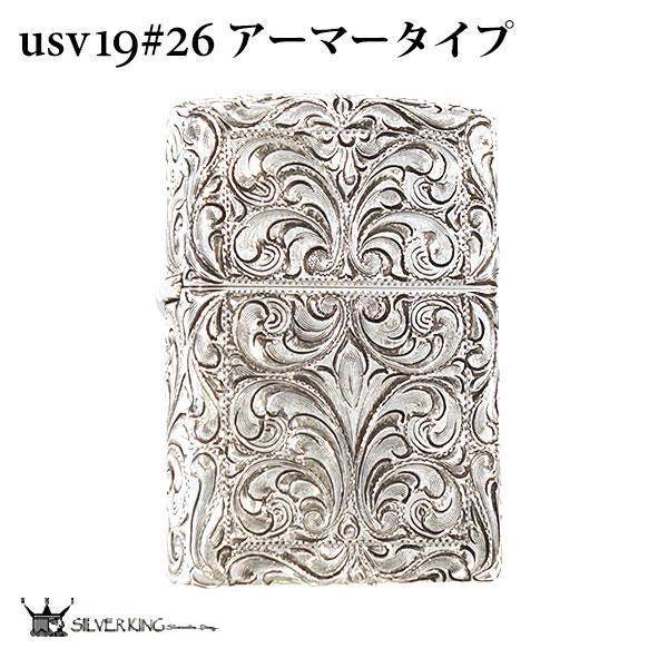 Zippo 純銀アーマージッポーライター Silver King シルバーキング USV17(No.26) 送料無料 敬老の日 プレゼント 高級