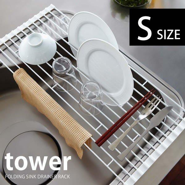 水切り tower 折り畳み水切りラック S FOLDING SINK DRAINER RACK タワー 水切りラック 水切りかご プレート キッチン 水切りトレー 便利