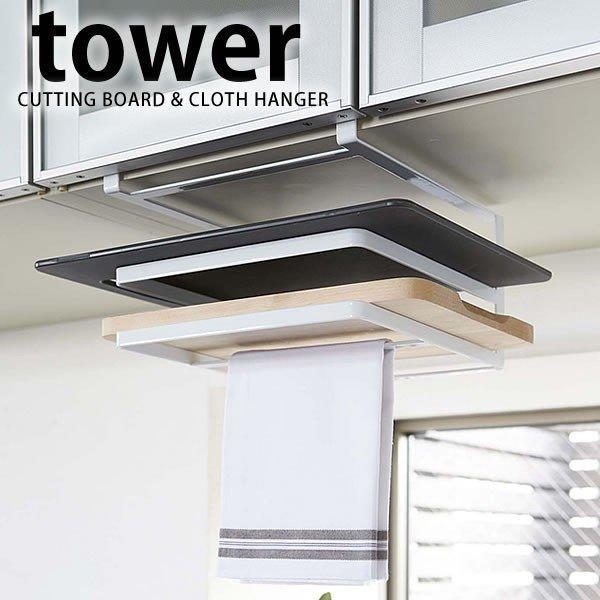 戸棚下収納戸棚下まな板&布巾ハンガーtower吊り戸棚ハンガーまな板戸棚下