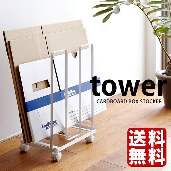 ダンボールストッカー タワー tower キャスター付 ダンボール収納 段ボール 収納 通販 分別 ネットオークション