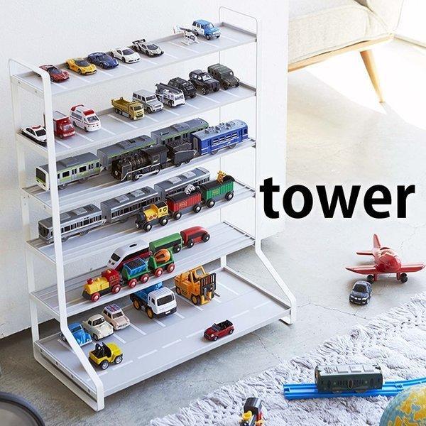 ミニカー収納レールトイラックタワーtower収納棚おもちゃ収納50185019コレクションラックケーストミカディスプレイトミカ収