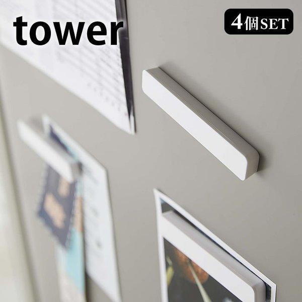 マグネット バー タワー 4個組 tower 磁石 幅10cm 棒状 ワイドサイズ 冷蔵庫 お風呂 シンプル タワーシリーズ 5407 5408 山崎実業 yamazaki ヤマジツ