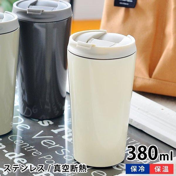 タンブラー 保温 保冷 蓋付き エンジョイステンレス真空タンブラー 380ml 直飲み おしゃれ アウトドア シンプル
