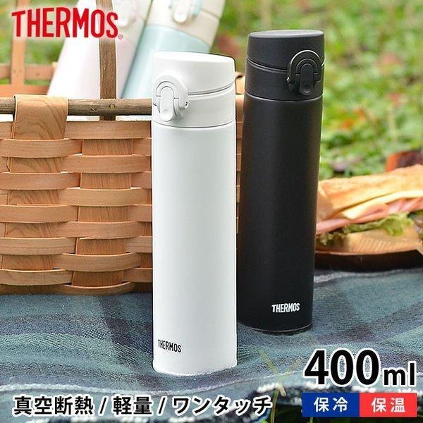 水筒 サーモス THERMOS 真空断熱ケータイマグ ステンレスボトル 400ml ワンタッチ 直飲み 保温 保冷 魔法瓶 ステンレス スリム おしゃれ JNI-403