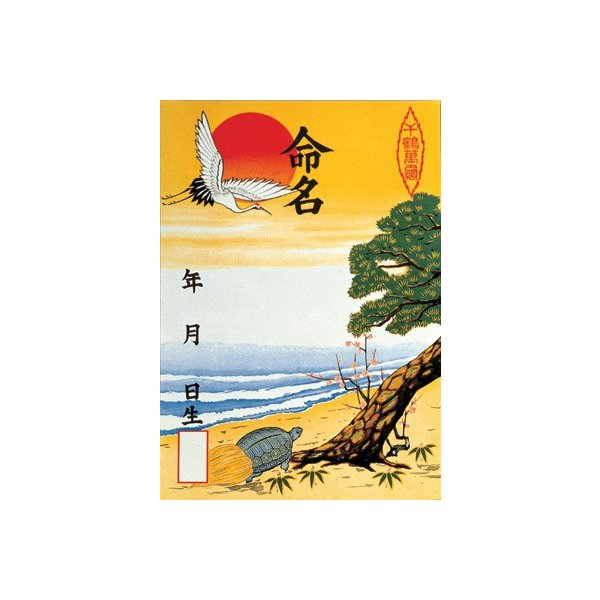 ササガワ(タカ印) 命名紙 B3判変形 多色刷 3枚×10セット
