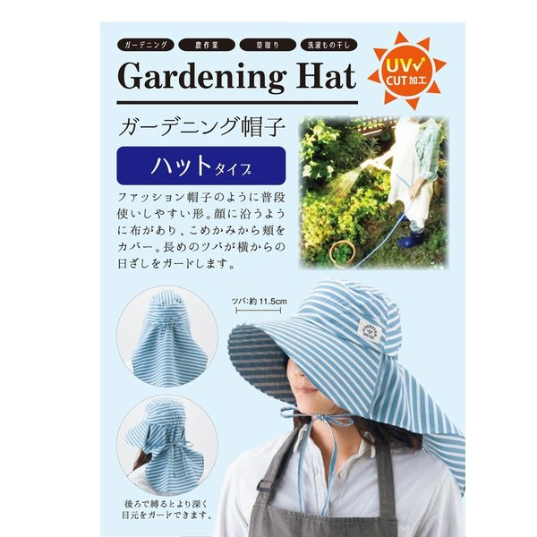 ガーデニング帽子 ハット  オリーブNV ガーデニング帽子 農作業 帽子 おしゃれ 日よけ uvカット 首 ガード