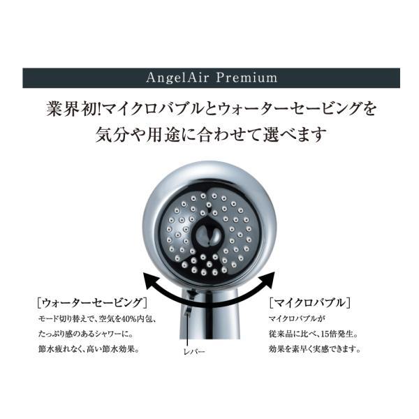 マイクロバブル 節水シャワーヘッド ワンタッチ切替 エンジェルエアー 送料無料|zakkayamercato|05