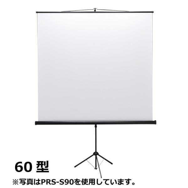 サンワサプライ プロジェクタースクリーン 三脚式 60型相当 PRS-S60