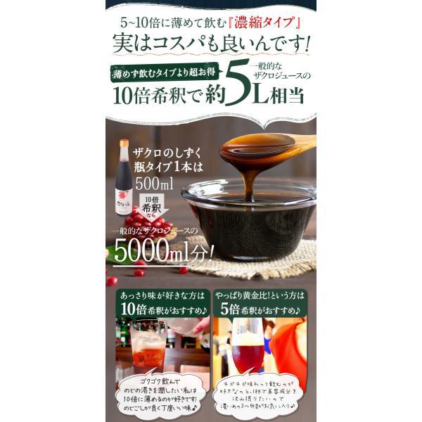 ザクロジュース 妊活 1本で約5L相当 無添加 無農薬 濃縮 ザクロエキス 100% ざくろジュース 石榴の滴 ザクロのしずく500ml (3本以上送料無料) 冷え 免疫力|zakuroya|13