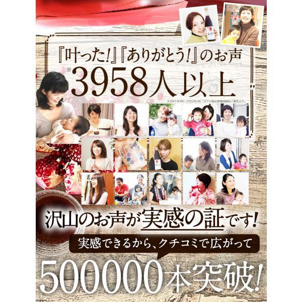 ザクロジュース 妊活 1本で約5L相当 無添加 無農薬 濃縮 ザクロエキス 100% ざくろジュース 石榴の滴 ザクロのしずく500ml (3本以上送料無料) 冷え 免疫力|zakuroya|05