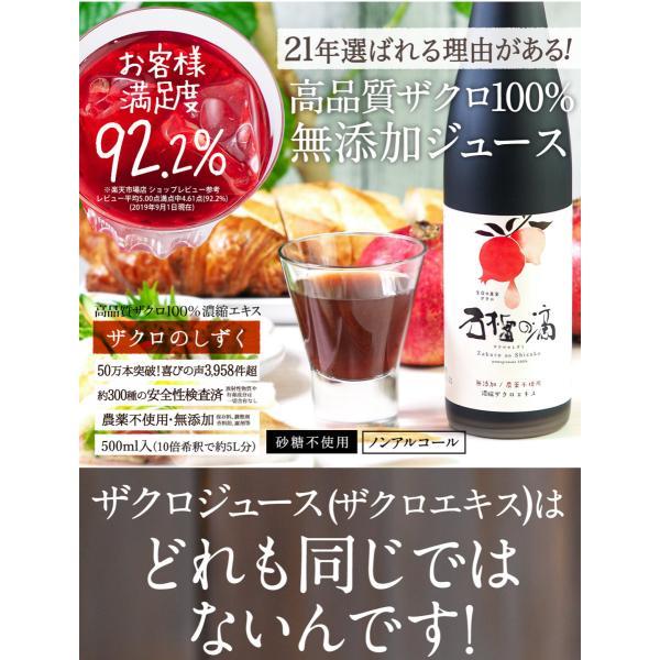 ザクロジュース 妊活 1本で約5L相当 無添加 無農薬 濃縮 ザクロエキス 100% ざくろジュース 石榴の滴 ザクロのしずく500ml (3本以上送料無料) 冷え 免疫力|zakuroya|10