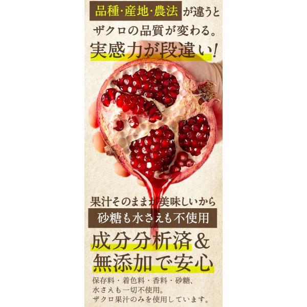 ザクロジュース 100% 1本で約5L相当(10倍希釈時) 初回お試し 送料無料 無添加 無農薬 妊活 冷え ざくろジュース ザクロ屋 ザクロのしずく 免疫力|zakuroya|20