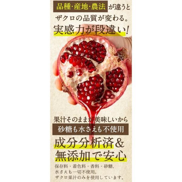 ザクロのしずく500ml×6本セット ザクロ屋 濃縮 ざくろジュース ザクロジュース 石榴の滴 国内工場充填(6本セット送料無料) 冷え 免疫力 ザクロ酢 葉酸|zakuroya|20
